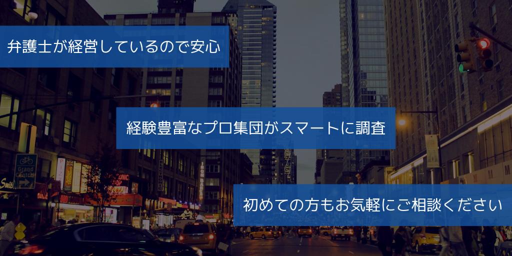大阪 初めてでも安心 探偵事務所
