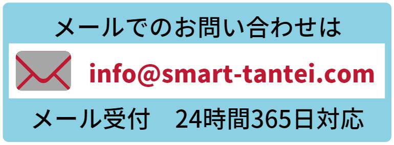 探偵 メール相談 info@smart-tantei.com