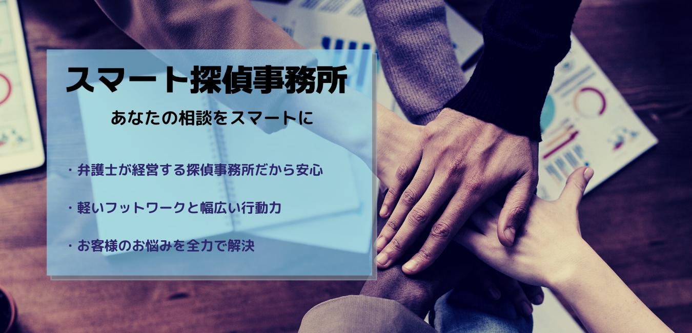スマート探偵事務所 大阪 北区の探偵事務所